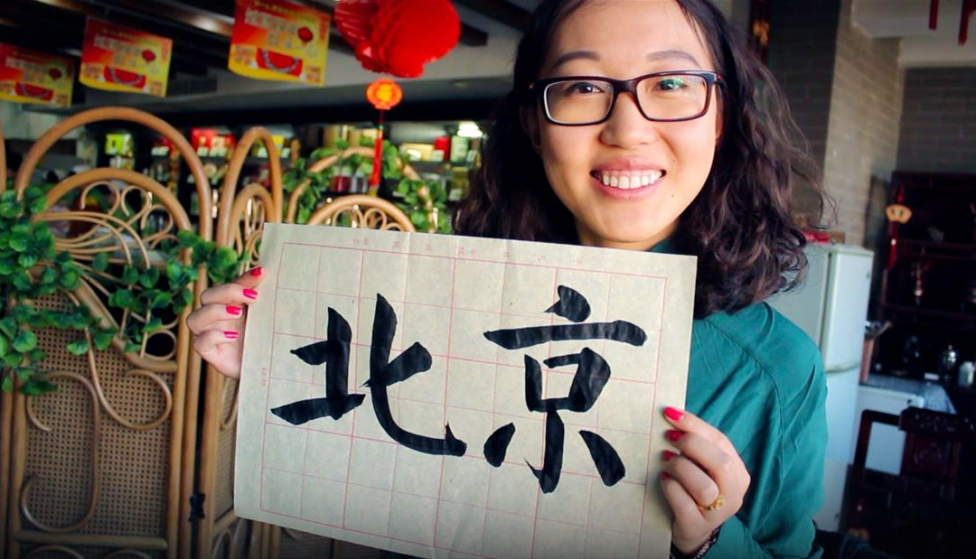 Of Calligraphy Rats and Kung Fu Hustles: Beijing or Bust
